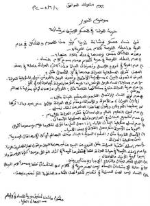 arabic manifesto